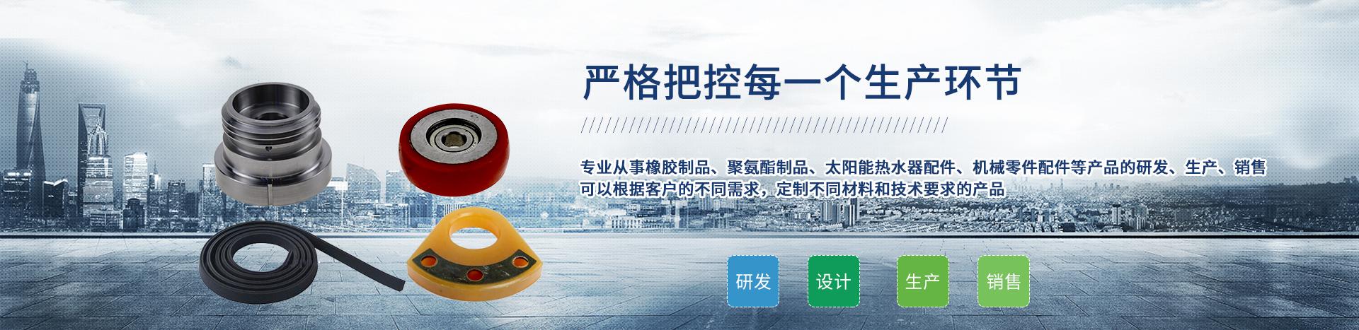 上海炅杰橡塑实业有限公司